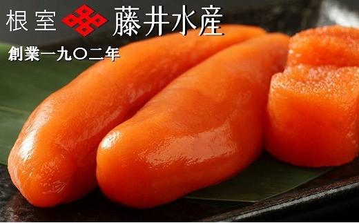 CB-23004 【北海道根室産】<鮭匠ふじい>生仕込み熟成たらこ