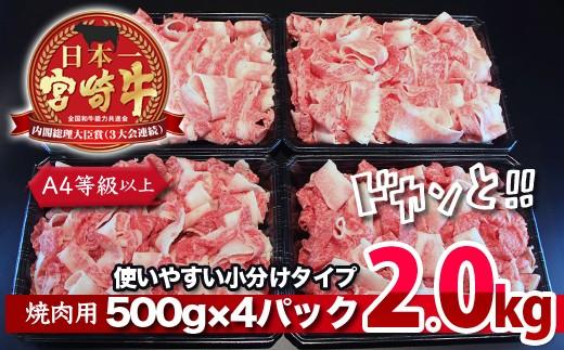 ドカンと増量2kg!【宮崎牛切り落とし焼肉用】G-206