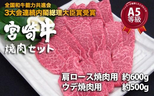 1.1kg!【宮崎牛焼肉セットG】厳選したこだわりA5等級 G-203