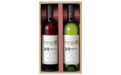 お米や和食にも合う!「越後ワイン」赤・白セット