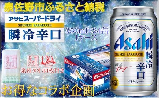 B682 泉州タオル×アサヒスーパードライ 瞬冷辛口 1ケース(24本)※数量限定!