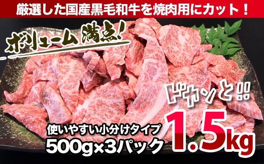 Y☆8 ドカンと1.5kg【国産黒毛和牛切り落とし焼肉用】