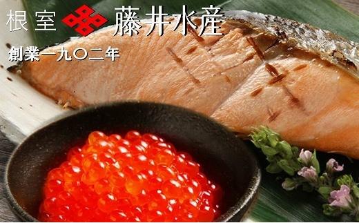 CC-23003 【北海道根室産】<鮭匠ふじい>時しらず鮭・いくら