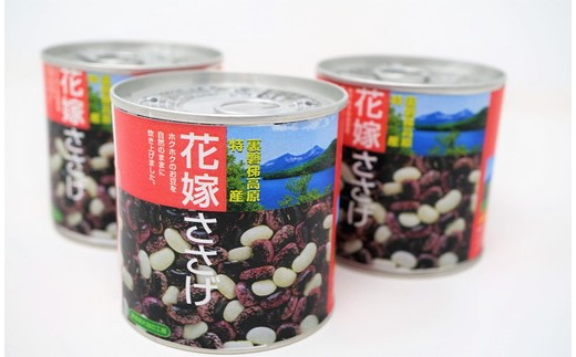 花嫁ささげ缶詰め(3缶セット)