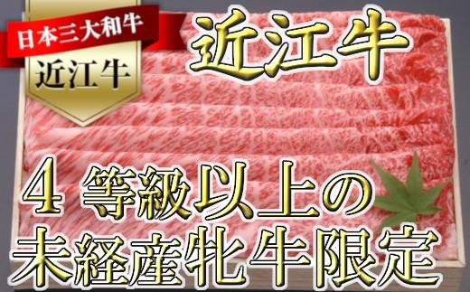 【4等級以上の未経産牝牛限定】近江牛肩ロースしゃぶしゃぶ【AF06-C】