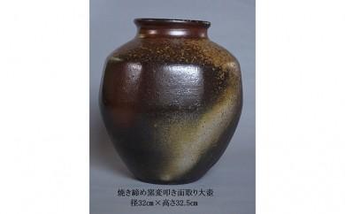 [№5815-0129]焼き締め窯変叩き面取り壺