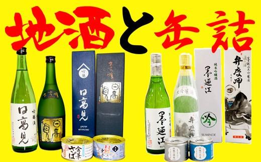 石巻の選べる地酒セット
