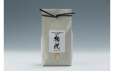 江戸伝承厳選棚田米(超低農薬)魚沼産コシヒカリ特別栽培米2㎏