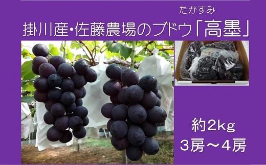 229 掛川産・種なしブドウ品種「高墨」(たかすみ)2キロ 9月上旬から発送 9月末まで 30セット限定