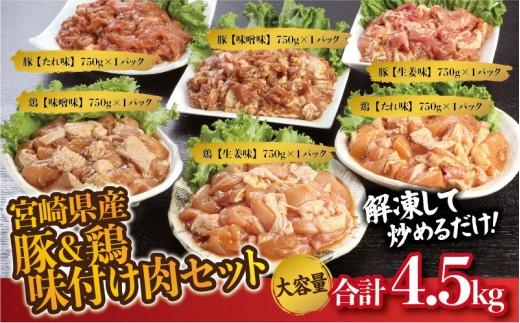 A269 『おふくろの味』ささっと手間いらず♪豚&鶏の味付け肉セット(合計4.5kg)