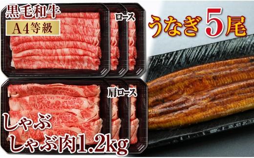 【D43017】うなぎ5尾&黒毛和牛ロースしゃぶしゃぶ1.2kg