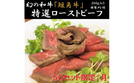 F002 短角牛「特選ローストビーフ200g」(特製タレ付き)