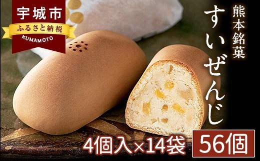 すいぜんじ 56個 銘菓 まんじゅう 饅頭 和菓子 焼き菓子