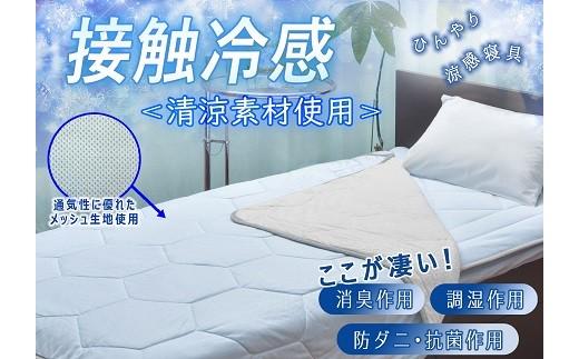 016-050 【夏にひんやり】ゼオクールブランケット シングル