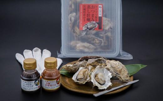 おつまみ蒸し牡蠣