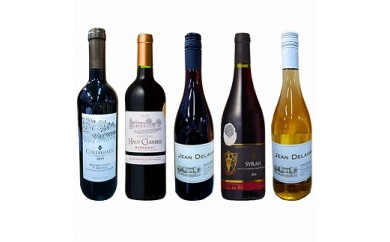 赤白ワイン5本セット 夏【フランス・イタリア産】
