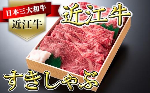 極上近江牛すきしゃぶ用赤身(モモ)500g【AG04-C】