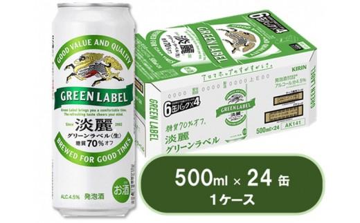 B-187.【発泡酒】キリン 麒麟淡麗グリーンラベル 500ml×24缶(1ケース)