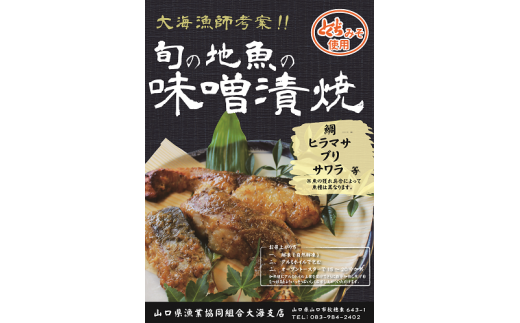 30C-031旬の地魚の味噌漬けセット