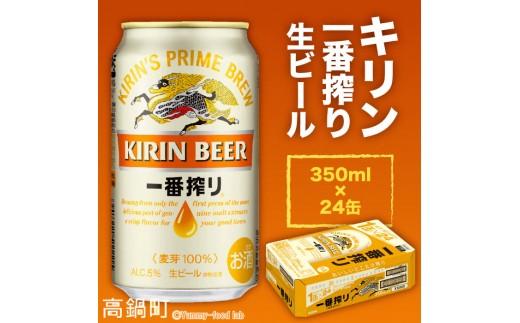 306_kr <キリン一番搾り生ビール 350ml×24缶セット>1か月以内に順次出荷