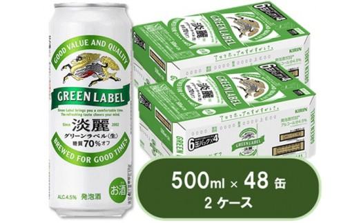 I-48.【発泡酒】キリン 麒麟淡麗グリーンラベル 500ml×48缶(2ケース)