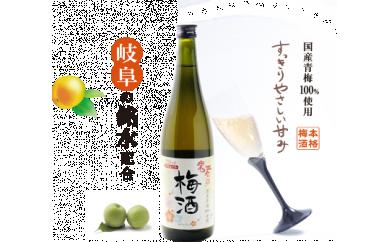 国産梅だけを使用した岐阜の本格梅酒「鬼岩梅酒・2本」、「みずなみ焼き・小皿2枚」のセット商品