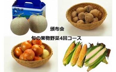 【今だけ受付】北海道旭川市からお届け~旬の野菜果物4回コース~