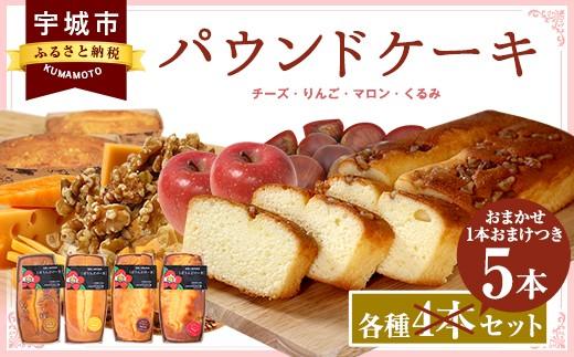 パウンドケーキ 4本+1本おまけ りんご くるみ 栗 チーズ