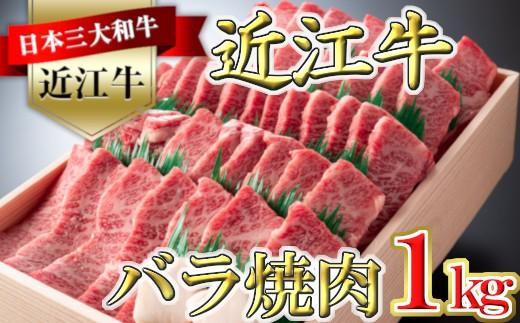近江牛バラ焼肉希少部位1kg折箱入り【H010-C】