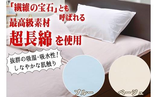 016-042 【最高級綿使用】超長綿敷布団カバー シングル