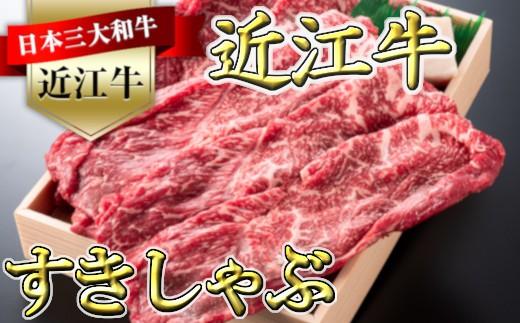 近江牛スキシャブ用500g折箱入り【H002-C】