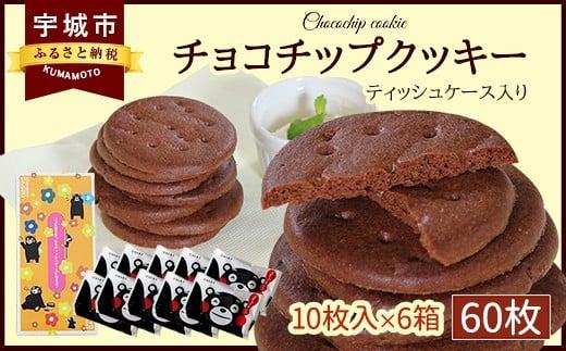 チョコチップクッキー ティッシュケース入り 60枚