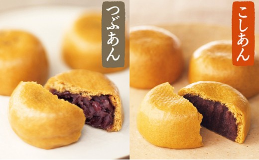 [№5902-0085]日本三大まんじゅう 柏屋薄皮饅頭こしあん・つぶあんセット