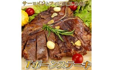 アメリカ産Tボーンステーキ 1枚