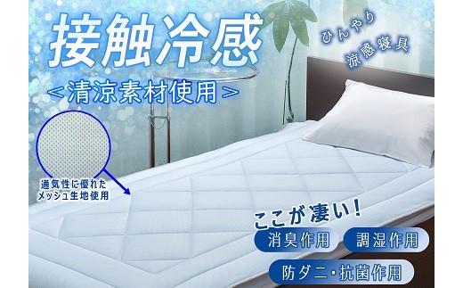 016-053 【夏にひんやり】ゼオクール敷パット ダブル