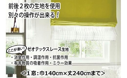 041-031【巾140㎝*丈240㎝】オーダーツインシェード