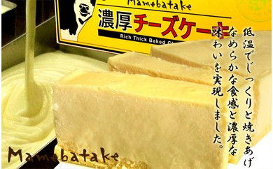 お菓子屋豆畑の濃厚チーズケーキ3本セット