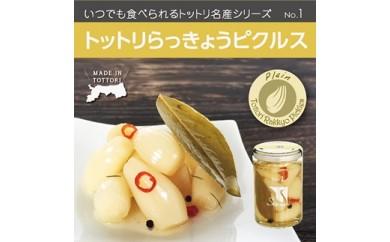 【235】Swance トットリらっきょうピクルス プレーン(8瓶セット)
