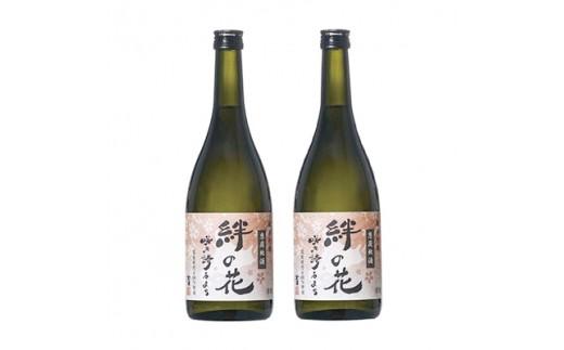 絆の花 純米吟醸 2本セット【1043724】