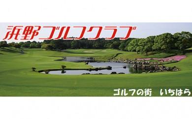 [№5689-0343]浜野ゴルフクラブ平日1Rキャディ付プレー券3枚(7月~9月、1月~3月)