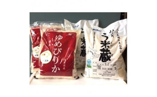 ゆめぴりか5kg×2袋 う米蔵5kg×2袋 合計20kg 食べ比べセット【1037445】