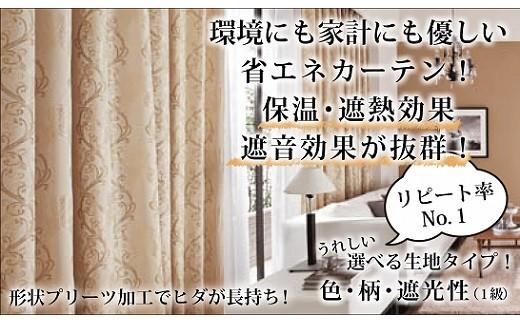 041-003 【遮光、防音、断熱にも効果大】三重構造カーテン(中生地・裏地付)