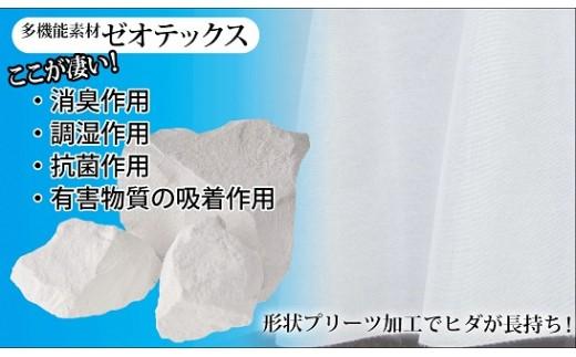 041-001【吸着消臭】ゼオテックスレースカーテン