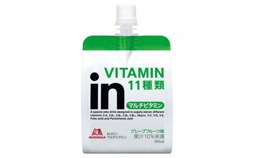 【21002】inゼリーマルチビタミン グレープフルーツ味(36個)