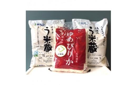 ゆめぴりか5kg×1袋・う米蔵5kg×2袋 合計15kg 食べ比べセット【1037444】