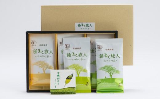 有機緑茶!みのりの茶ギフトセットB