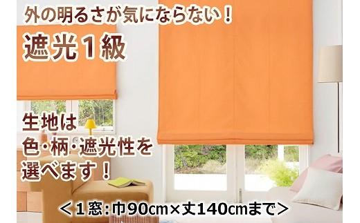 041-022【巾90㎝*丈140㎝】オーダードレーププレーンシェード