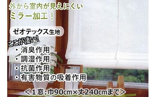 041-017【巾90㎝*丈240㎝】オーダーゼオテックスレースプレーンシェード