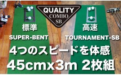 ゴルフ・クオリティ・コンボ(高品質パターマット2枚組)45cm×3m