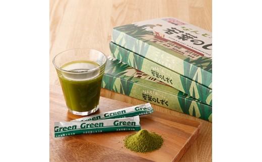 なんと!おいしい若葉のしずく 青汁90g(3g×30包)2箱【1026870】